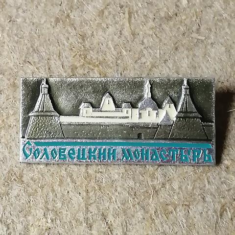 ソロヴェツキー修道院の画像 p1_9